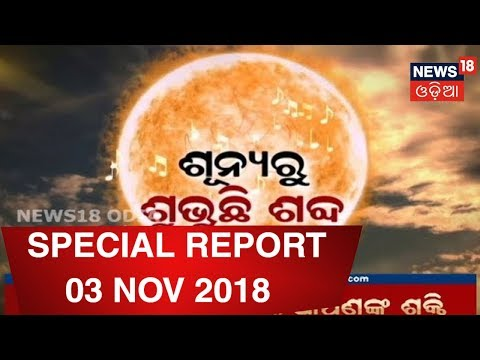 Special Report | ଶୂନ୍ୟରୁ ଶୁଭୁଛି ଶଦ୍ଦ | 3 Nov 2018 | News18 Odia