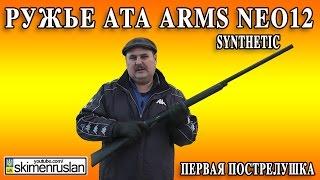 Ружье Ata Arms NEO12 Synthetic первая пострелушка