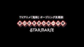 テレビアニメ『鬼斬』主題歌 STARMARIE / 姫は乱気流☆御一行様