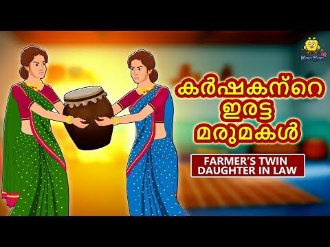 Malayalam Stories for Kids - കർഷകന്റെ ഇരട്ട മരുമകൾ   Malayalam Fairy Tales   Moral Stories