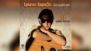 "Video thumbnail of ""Χρήστος Κυριαζής - Έλα μωράκι μου   Official Audio Release"""