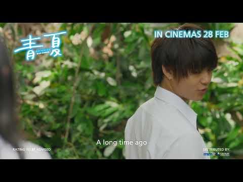 青夏:戀上你的30日電影海報