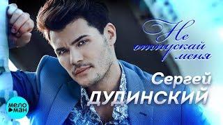 Сергей Дудинский -  Не отпускай меня (Official Audio 2018)