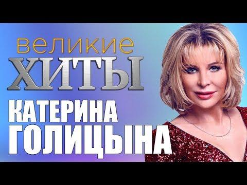 Катерина Голицына  - Великие Хиты