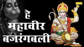 Hey Mahaveer Bajrang Bali   Hanuman Bhajan   Hanuman Mantra    Bala Ji Bhajan