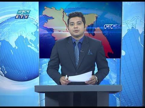 11 AM News || বেলা ১১ টার সংবাদ || 27 January 2020 || ETV News
