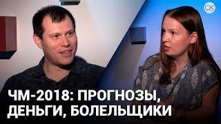 ЧМ-2018: прогнозы, деньги, болельщики - Пятничный гость Вадим Туватин
