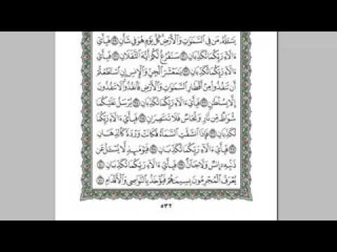 سورة الرحمن   الشيخ عبد الرحمن السديس   quran surah rahman soudais