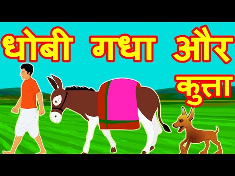 Dhobi Gadha Aur Kutta Hindi kahaniya for kids