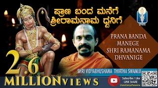 Prana Banda Manege Sri Rama Naama Dhvanige   ಪ್ರಾಣ ಬಂದ ಮನೆಗೆ.....   Shri Vidyabhushanathirtharu