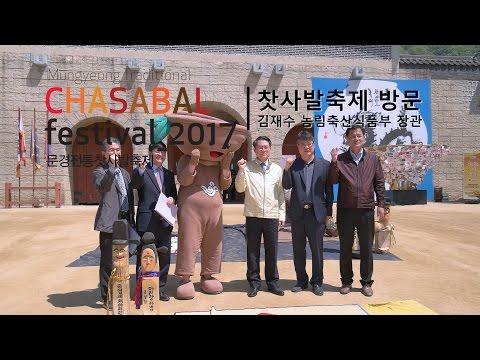 2017 문경전통찻사발축제 - 김재수 농림축산식품부 장관님 방문 미리보기 사진