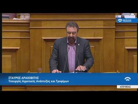 Σ.Αραχωβίτης(Υπουργός Αγροτικής Ανάπτυξης και Τροφίμων)(Προϋπολογισμός 2019)(13/12/2018)