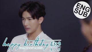 [Eng Sub] happy birthday วันเกิดของนาย วันตายของฉัน | EP.3 [3/5]