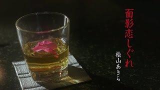 """桧山あきら """"面影恋しぐれ"""" (Official Music Video)"""