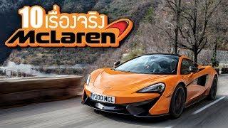 10 เรื่องจริงของ McLaren (แม็คลาเรน) ที่คุณอาจไม่เคยรู้ ~ LUPAS
