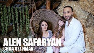 ALEN SAFARYAN - Chka Qez Nman (Official Music Video 2017)