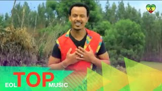 Kasahun Legesse - Nanaye ናናዬ (Amharic)