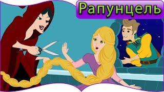 Рапунцель - Двенадцать танцующих принцесс - Мультфильм и сказки для детей | раскраска