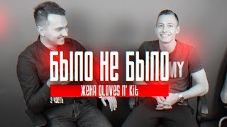 ЖЕНЯ Gloves N' Kit | МАМА СПАЛИЛА... | БЫЛО НЕ БЫЛО
