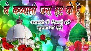 New qawwali Ajmer Sharif 2018 very heart touches song by khwaja garib nawaz ki qawali