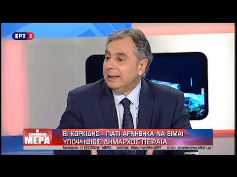 Ο Β. Κορκίδης στην «Επόμενη Μέρα» με τον Σεραφείμ Κοτρώτσο | 13/11/18 | ΕΡΤ