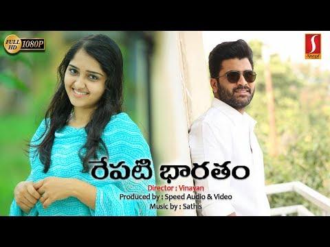 Latest Telugu Full Movie 2018 | New Release Telugu Movie | Reepati Bharatam | Sanusha | HD 1080