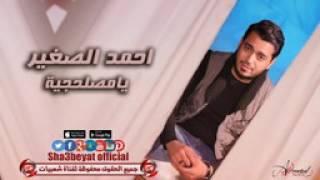 احمد الصغير يا مصلحجية اغنية جديدة 2017 حصريا على شعبيات Ahmed Elsogayer Ya Maslhgya YouTube