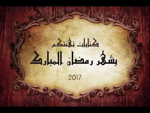 رمضان كريم – ٢٠١٧ .. كتابات تهنئكم