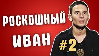 Обзор на Званый ужин - Роскошный Иван