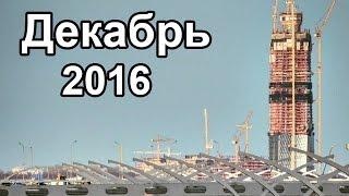 Лахта Центр Декабрь 2016 ● Lakhta Center December 2016 Строительство небоскреба в Санкт-Петербурге
