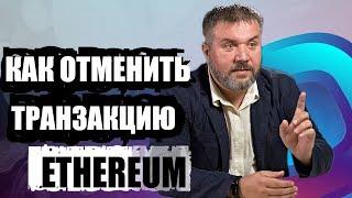 Как отменить транзакцию в сети Ethereum (ETH) #bitcoinify