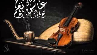 تحميل اغاني عبدالمحسن المهنا ونعيمة سميح - يا سلام على وقت مضى لي MP3