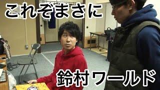 鈴村健一の先生ごっこに付き合わされたあげく小野大輔にパンフを奪われる豊永利行