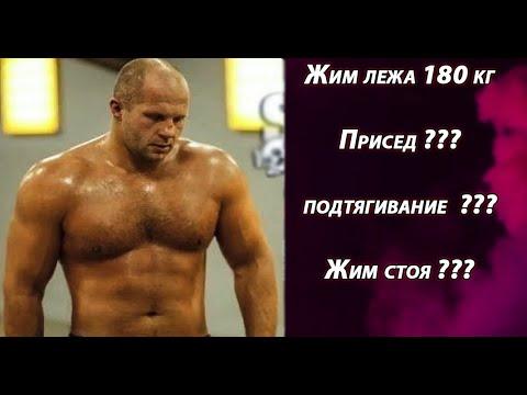 Насколько реально силен Фёдор Емельяненко ?