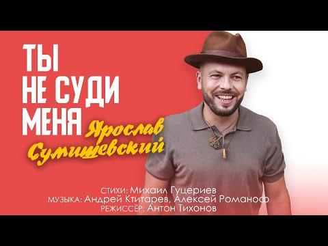 Ярослав Сумишевский — Ты не суди меня (Премьера клипа 2021)