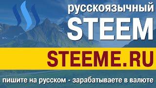 STEEM на русском на steeme.ru