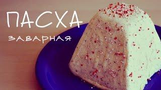 Десерт | ПАСХА заварная
