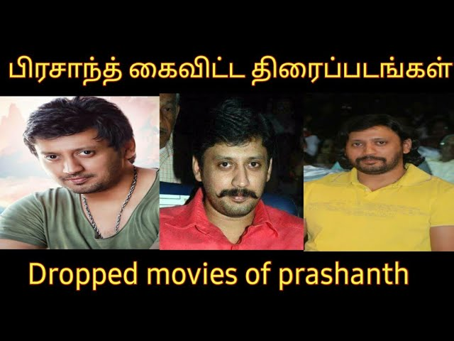 Dropped movies of prashanth/ Top star prashanth/( VANAKKAM TAMIL CINEMA)vtc
