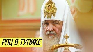 ''Превратятся в стадо'': Константинополь поставил РПЦ в тупик ультиматумом из-за Украины