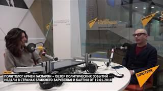 Армен Гаспарян – обзор событий недели в странах Ближнего Зарубежья и Балтии от 19.01.2018