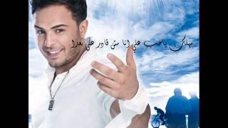 تحميل MP4 MP3 احمد الشريف - وتودعنا / مع الكلمات YjULw6EB8cg