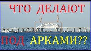 Крымский(июнь 2018)мост! Что делают в фарватере под арками? Не мешают судам? Опора 256А  что с ней?
