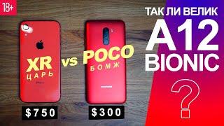 A12 vs SDM845 или лучший тест iPhone XR vs Pocophone F1: камера, игры (PUBG, Fortnite), нагрев