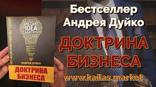 "Книга - Бестселлер ""ДОКТРИНА БИЗНСА"" - Андрей Дуйко"
