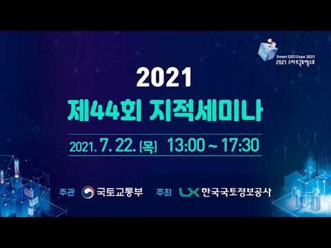 2021 제44회 지적세미나