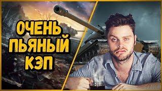 БИЛЛИ ВСТРЕТИЛ ОЧЕНЬ ПЬЯНОГО КЭПА | World of Tanks