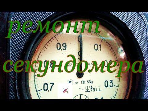 Ремонт секундомера