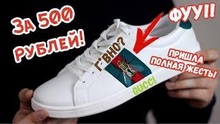 Сделал Кроссовки GUCCI за 500 рублей! ПРИВЕЗЛИ ПОЛНУЮ ЖЕСТЬ!