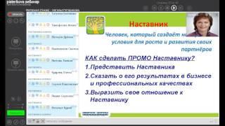 Наталья Пятерикова:как создать команду (2-я часть)