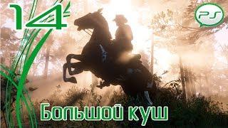 Прохождение Red Dead Redemption 2 (PS4) — Часть 14: Большой куш [4k 60fps]